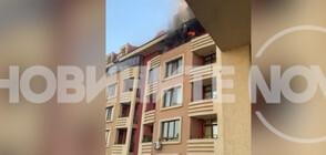 Пожар в блок в София (ВИДЕО)