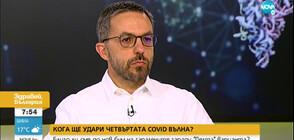 Петър Марков: Четвъртата вълна на COVID-19 e вече у нас