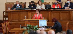 ГЕРБ-СДС напусна пленарната зала