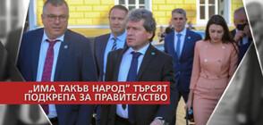ИТН започва преговори с част от партиите (ОБЗОР)