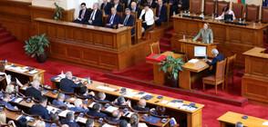 Остри спорове при първото заседание на НС (ОБЗОР)
