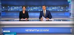 Новините на NOVA (22.07.2021 - централна)