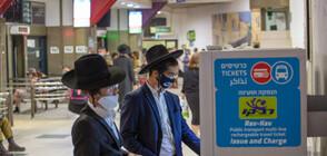 """Израел връща """"зеления пропуск"""" заради нарастване броя на зарaзени с COVID-19"""