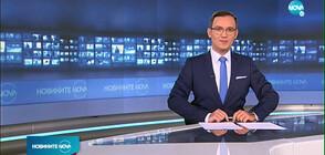 Новините на NOVA (23.07.2021 - 7.00)