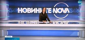 Новините на NOVA (23.07.2021 - обедна)