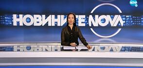 Новините на NOVA (23.07.2021 - следобедна)