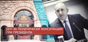 Как преминаха консултациите при президента (ОБЗОР)