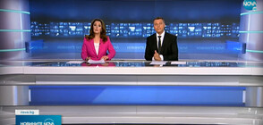 Новините на NOVA (23.07.2021 - централна)