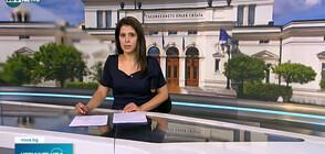 Новините на NOVA NEWS (23.07.2021 – 20:00)