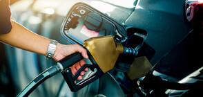Цените на горивата у нас отново тръгнаха нагоре