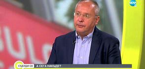Станишев: Не се съмнявам в искреността на ИТН, но няма да имат комфорт дълго