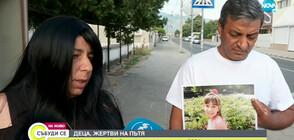 Близките на убито на пътя дете искат справедливост