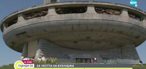 Звезди събират пари за реставрацията на паметника Бузлуджа