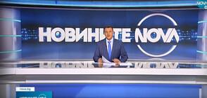 Новините на NOVA (24.07.2021 - обедна)