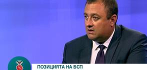 Иван Иванов, БСП: Приемственост от служебния кабинет ще е добър знак