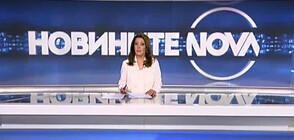 Новините на NOVA (25.07.2021 - обедна)