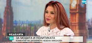 Дизайнерът Невена Николова за стила на българските политици