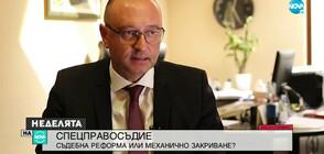Георги Ушев: Механичното закриване на съдилища не е съдебна реформа