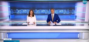 Новините на NOVA (25.07.2021 - централна)