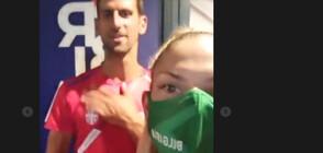 Габриела Петрова накара Джокович да поздрави българите от Токио (ВИДЕО)