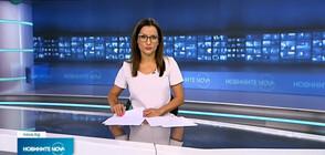 Новините на NOVA NEWS (25.07.2021 - 22:00)