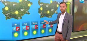 Прогноза за времето (26.07.2021 - сутрешна)
