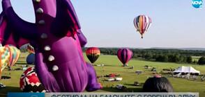 Стотици балони полетяха в небето над Ню Джърси (ВИДЕО)
