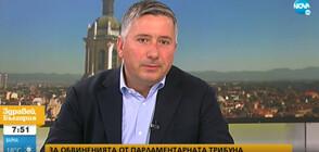 Защо Иво Прокопиев написа публично писмо до председателя на ДПС