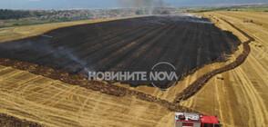 Трактор се запали и предизвика голям пожар (СНИМКИ)