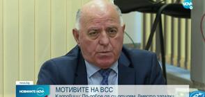 Магистрати от ВСС: КС да реши кой и как може да освободи предсрочно главния прокурор