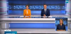 Новините на NOVA (26.07.2021 - лятна късна)