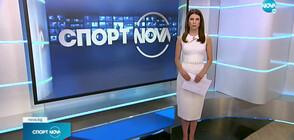 Спортни новини (26.07.2021 - късна емисия)
