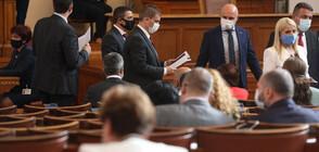 Депутатите изготвят правилник за дейността си