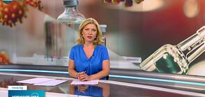 Новините на NOVA NEWS (26.07.2021 – 23:00)