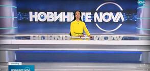 Новините на NOVA (27.07.2021 - обедна)