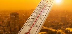 Температурите стигнаха до 38 градуса, в сряда става още по-топло