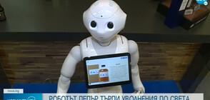 Как роботът Пепър успява да запази работното си място у нас? (ВИДЕО)