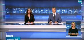 Новините на NOVA (27.07.2021 - лятна късна)