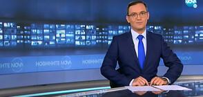 Новините на NOVA (28.07.2021 - 8.00)