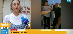 Мила Роберт: Охранители биха мен и мой приятел пред заведение във Варна (ВИДЕО)