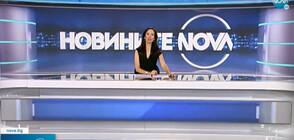 Новините на NOVA (28.07.2021 - обедна)