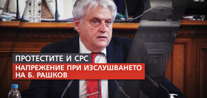 Бойко Рашков и ГЕРБ отново в тежък спор (ОБЗОР)