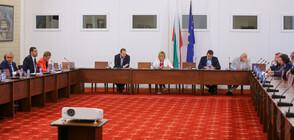 Комисията по ревизията определи какво ще проверява