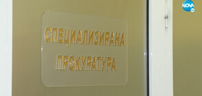 Колко време има обвинението да вземе решение по сигнала срещу Гешев