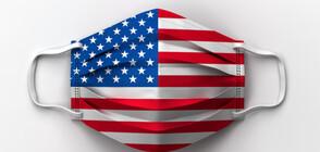 Задължителни маски за всички в Министерството на вътрешната сигурност на САЩ