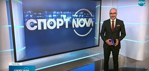Спортни новини (28.07.2021 - централна)