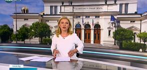 Новините на NOVA NEWS (28.07.2021 – 20:00)