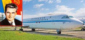 Самолетът на Чаушеску влезе в румънския Музей на авиацията (СНИМКИ)