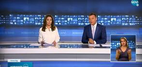 Новините на NOVA (28.07.2021 - лятна късна)