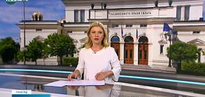 Новините на NOVA NEWS (28.07.2021 – 23:00)